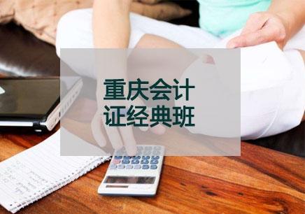 重庆会计证专业学习班