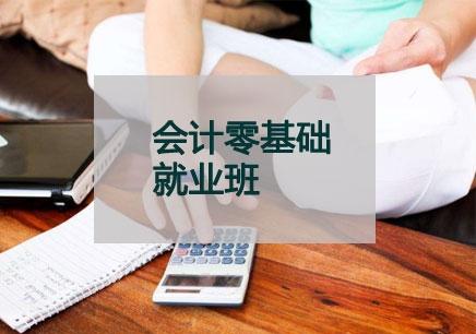 重庆会计就业基础培训班