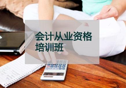 重庆会计从业资格培训班