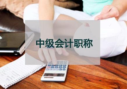 重庆会计中级职称业余学习