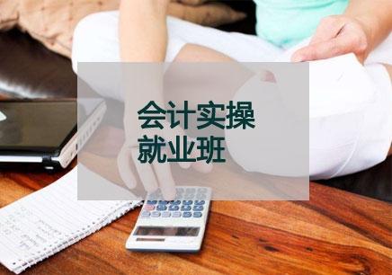 重庆会计就业入门培训