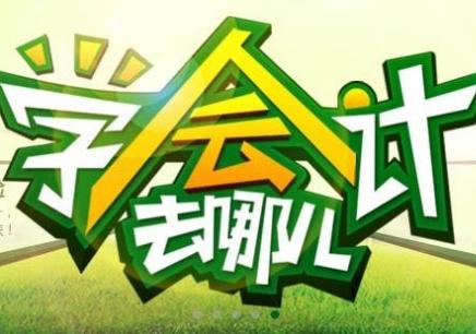 江北区管理会计培训学校