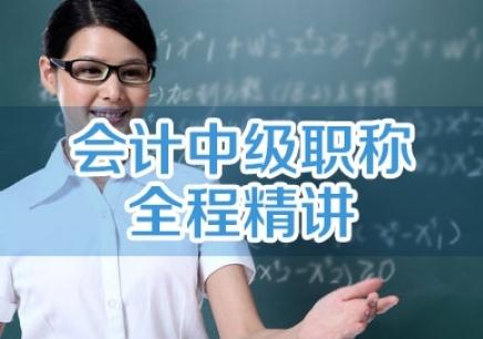 渝中区解放碑中级会计职称培训班
