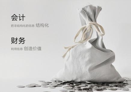 重庆会计财务软件培训学校