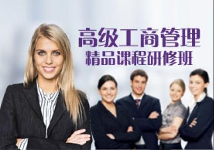 清华大学高级工商管理研修