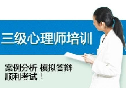 助理心理咨询师(三级)