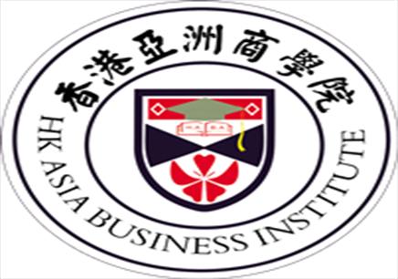 香港亚洲商学院工商管理硕士(MBA)