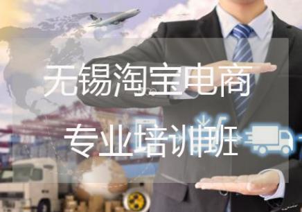 新吴区电商运营培训课程