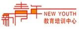 深圳新青年教育培训中心