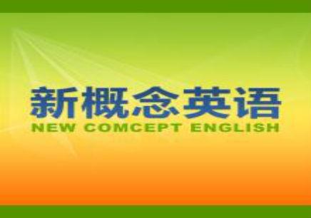 宁波新概念英语学校