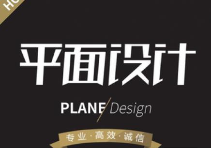 平面设计-宁波平面设计师培训