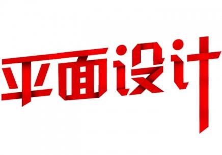 宁波平面设计专业培训
