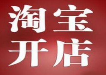 宁波淘宝网店培训课程