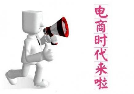 宁波上元电子商务培训班