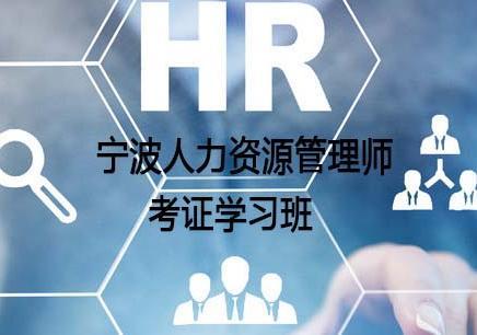 宁波人力资源管理师考证学习课程