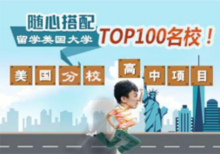 深圳国际高中教育招生