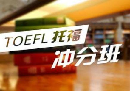 宁波TOEFL模考班