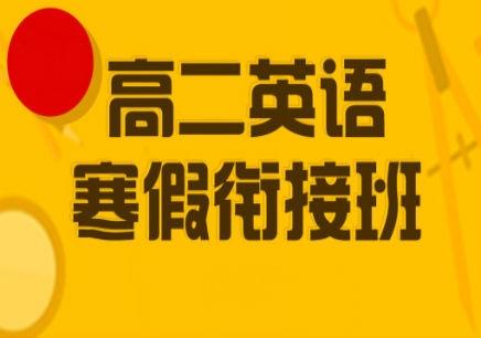 宁波高二提高英语秋季班