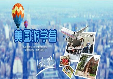 宁波美国留学考试提高班