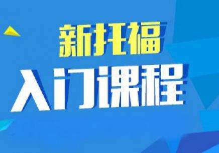 宁波新托福起步培训班