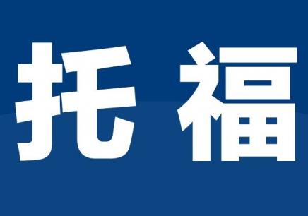 宁波托福入门培训班