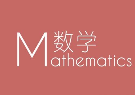 常州初中数学课程班