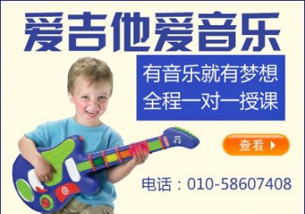 北京桔子树吉他培训怎么样