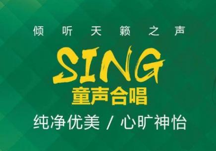 北京童聲合唱培訓班