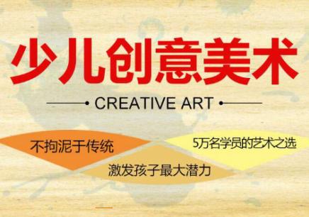 北京创意美术学习班哪家好