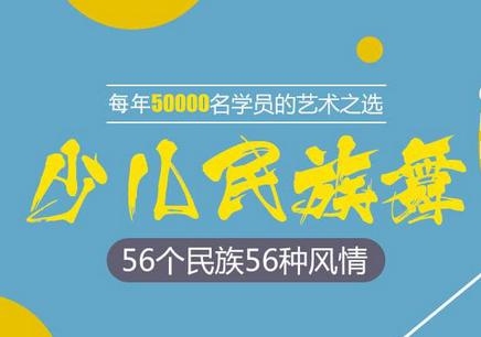 北京少儿民族舞暑期365国际登入