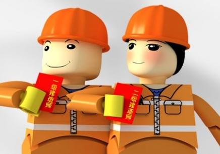 成都一级建造师辅导班哪个比较好