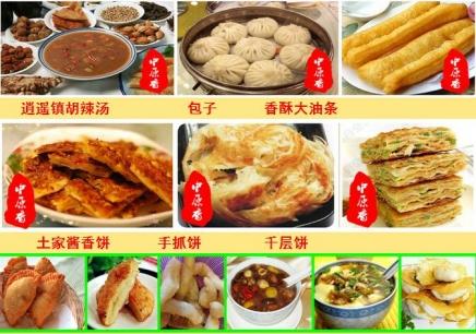 河南郑州早餐小吃培训