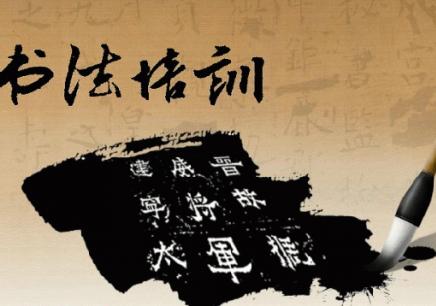 扬州硬笔书法培训学校