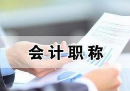 扬州哪里有实用会计中级职称培训