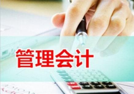 扬州企业管理会计培训班