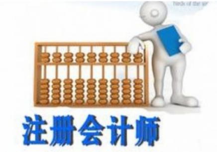 扬州注册会计师考试专业班
