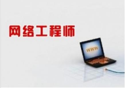 扬州网络工程师培训班