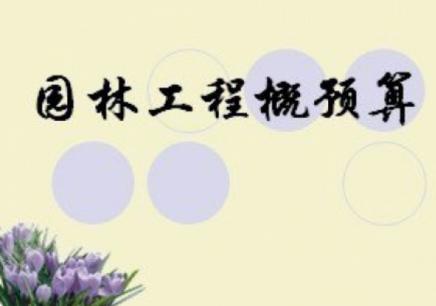 扬州预算实操班