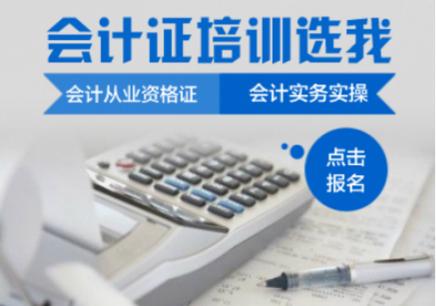 扬州会计核算实操班