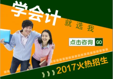 扬州会计从业资格培训班
