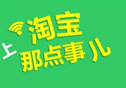 扬州淘宝开店培训