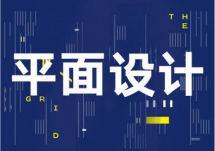 扬州平面设计标准班