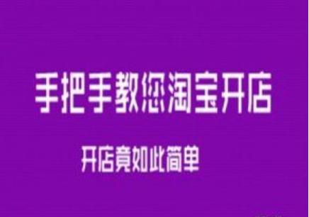 扬州淘宝全能培训班