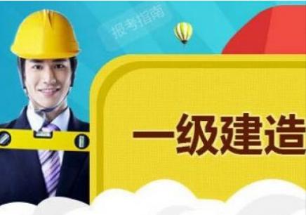 扬州全国注册一级建造师培训班