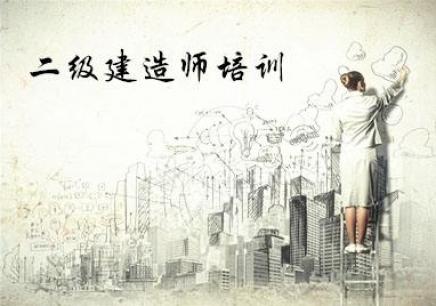 扬州注册二级建造师培训