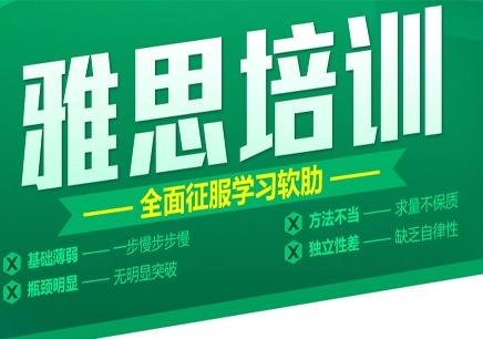 """广州一盟雅思VIP小班""""精品""""课程"""