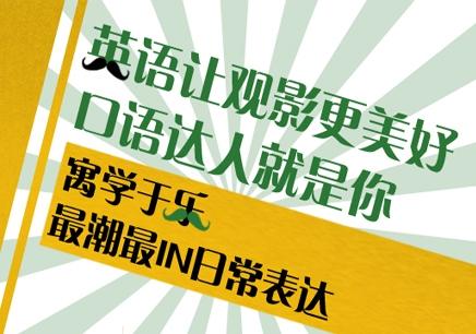 广州一盟私人订制英语基础提高班