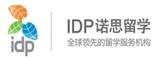 IDP诺思留学—全球领先的留学服务机构
