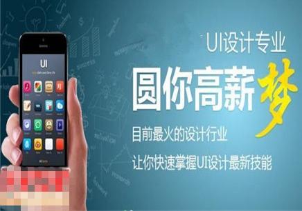 【ui设计师专业学习】_北京ui设计师培训班学费_北京