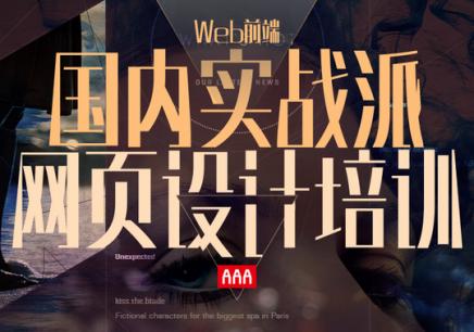 北京好的网页制作培训学校